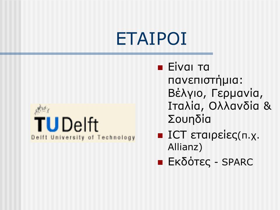 ΤΕΧΝΟΛΟΓΙΚΗ ΥΠΟΔΟΜΗ Χρήση καθιερωμένης τεχνολογίας Χρήση www Υποστήριξη από XML