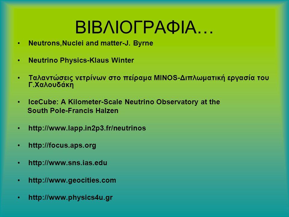 ΒΙΒΛΙΟΓΡΑΦΙΑ… Νeutrons,Nuclei and matter-J.