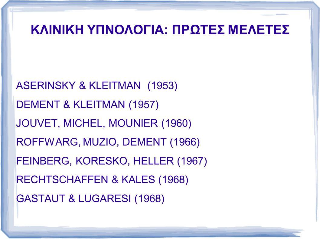 ΚΛΙΝΙΚΗ ΥΠΝΟΛΟΓΙΑ: ΠΡΩΤΕΣ ΜΕΛΕΤΕΣ ASERINSKY & KLEITMAN (1953) DEMENT & KLEITMAN (1957) JOUVET, MICHEL, MOUNIER (1960) ROFFWARG, MUZIO, DEMENT (1966) F