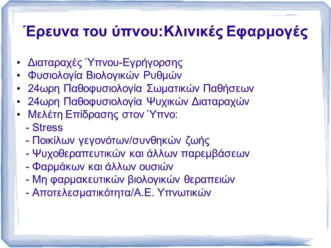 ΚΛΙΝΙΚΗ ΥΠΝΟΛΟΓΙΑ: ΠΡΩΤΕΣ ΜΕΛΕΤΕΣ ASERINSKY & KLEITMAN (1953) DEMENT & KLEITMAN (1957) JOUVET, MICHEL, MOUNIER (1960) ROFFWARG, MUZIO, DEMENT (1966) FEINBERG, KORESKO, HELLER (1967) RECHTSCHAFFEN & KALES (1968) GASTAUT & LUGARESI (1968)