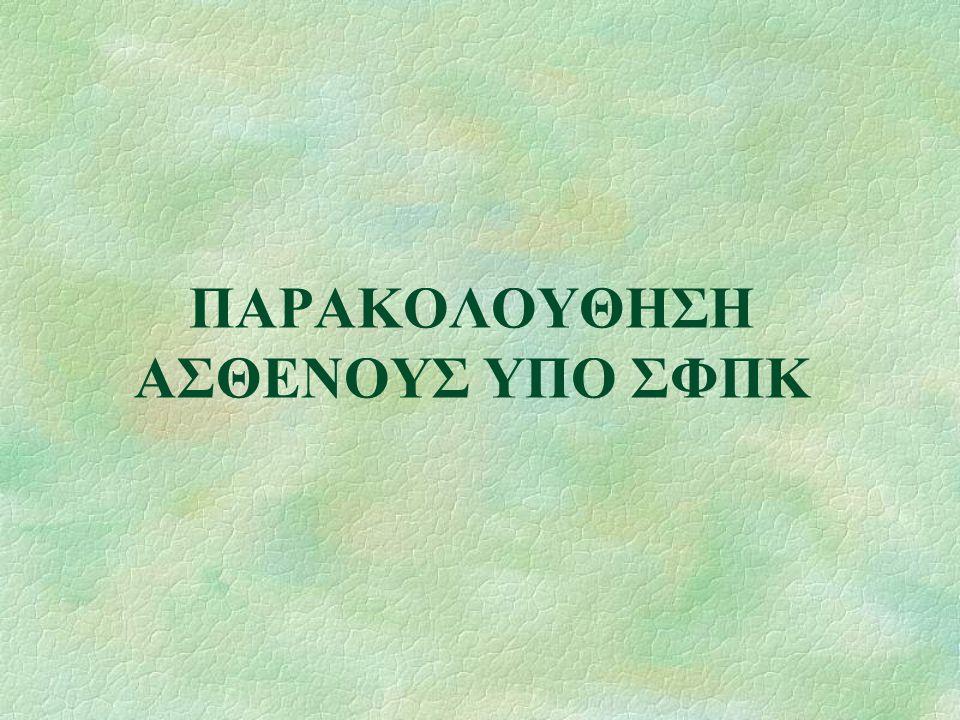 ΠΑΡΑΚΟΛΟΥΘΗΣΗ ΑΣΘΕΝΟΥΣ ΥΠΟ ΣΦΠΚ