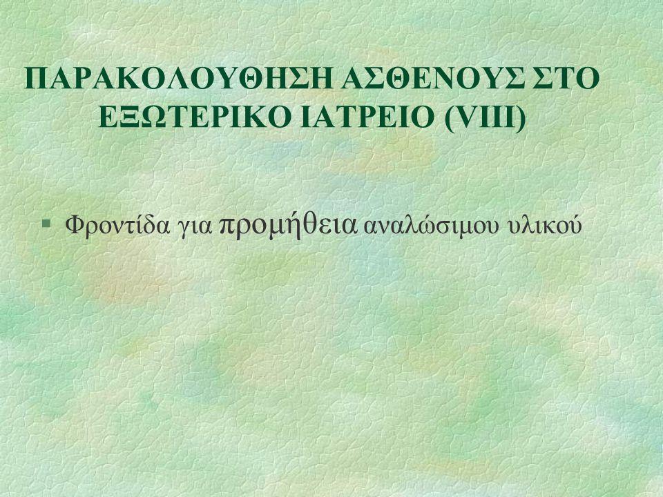 ΠΑΡΑΚΟΛΟΥΘΗΣΗ ΑΣΘΕΝΟΥΣ ΣΤΟ ΕΞΩΤΕΡΙΚΟ ΙΑΤΡΕΙΟ (VII) §Μεταβολές ( φαρμάκων -διαλυμάτων-διαίτης)