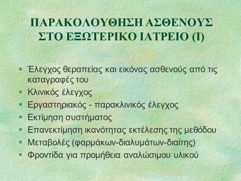 ΣΑΣ ΕΥΧΑΡΙΣΤΩ ΠΟΥ ΜΕ ΑΚΟΥΣΑΤΕ §ΤΕΛΟΣ
