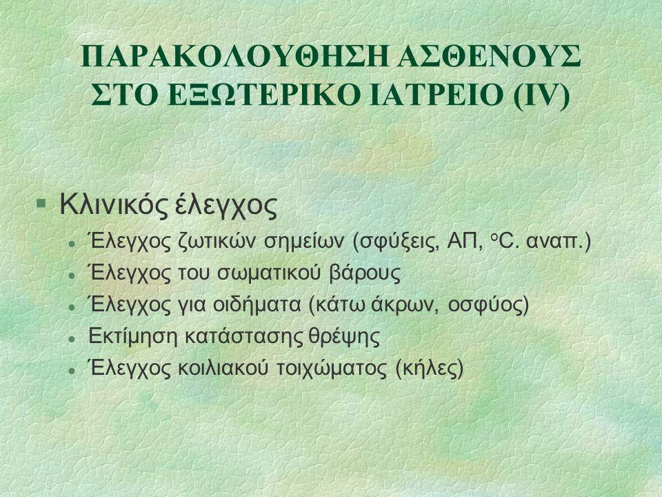 ΠΑΡΑΚΟΛΟΥΘΗΣΗ ΑΣΘΕΝΟΥΣ ΣΤΟ ΕΞΩΤΕΡΙΚΟ ΙΑΤΡΕΙΟ (ΙIΙ) §Εκτίμηση συστήματος l Έλεγχος περιτοναϊκού καθετήρα l Έλεγχος περιτοναϊκού υγρού l Εκτίμηση συνδετικού συστήματος l Έλεγχο δερματικής εξόδου καθετήρα, υποδ.