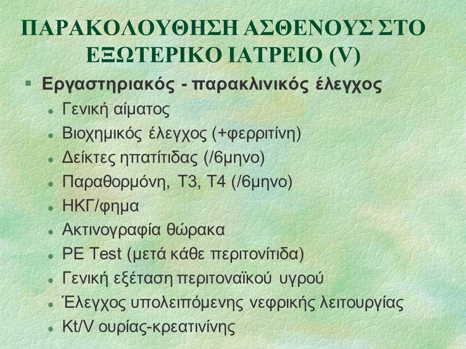 ΠΑΡΑΚΟΛΟΥΘΗΣΗ ΑΣΘΕΝΟΥΣ ΣΤΟ ΕΞΩΤΕΡΙΚΟ ΙΑΤΡΕΙΟ (ΙV) §Κλινικός έλεγχος l Έλεγχος ζωτικών σημείων (σφύξεις, ΑΠ, o C.