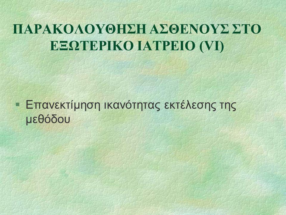 ΠΑΡΑΚΟΛΟΥΘΗΣΗ ΑΣΘΕΝΟΥΣ ΣΤΟ ΕΞΩΤΕΡΙΚΟ ΙΑΤΡΕΙΟ (V)  Εργαστηριακός - παρακλινικός έλεγχος l Γενική αίματος l Βιοχημικός έλεγχος (+φερριτίνη) l Δείκτες ηπατίτιδας (/6μηνο) l Παραθορμόνη, Τ3, Τ4 (/6μηνο) l ΗΚΓ/φημα l Ακτινογραφία θώρακα l PE Test (μετά κάθε περιτονίτιδα) l Γενική εξέταση περιτοναϊκού υγρού l Έλεγχος υπολειπόμενης νεφρικής λειτουργίας l Kt/V ουρίας-κρεατινίνης