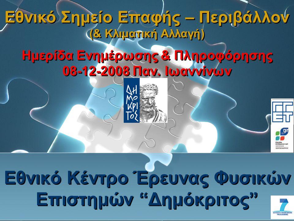 1 Εθνικό Κέντρο Έρευνας Φυσικών Επιστημών Δημόκριτος Εθνικό Σημείο Επαφής – Περιβάλλον (& Κλιματική Αλλαγή) Ημερίδα Ενημέρωσης & Πληροφόρησης 08-12-2008 Παν.