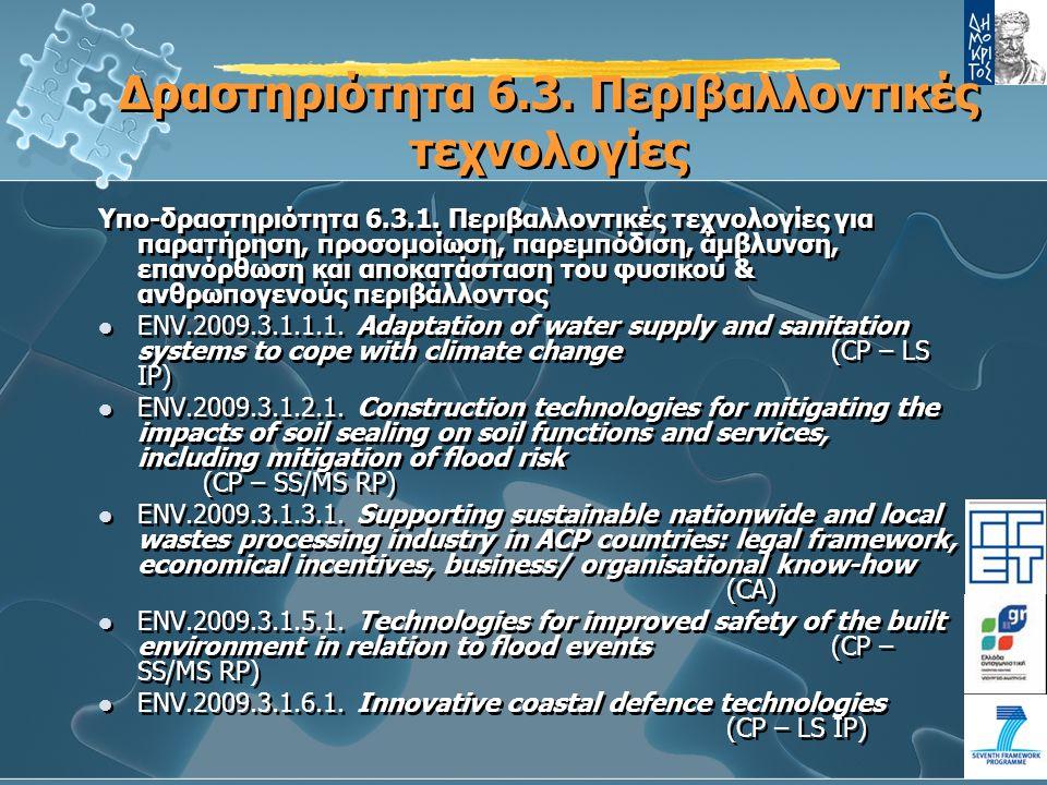 Δραστηριότητα 6.3.Περιβαλλοντικές τεχνολογίες Υπο-δραστηριότητα 6.3.1.