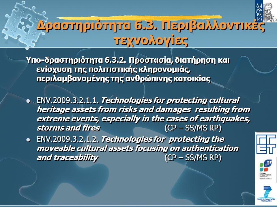 Δραστηριότητα 6.3. Περιβαλλοντικές τεχνολογίες Υπο-δραστηριότητα 6.3.2.