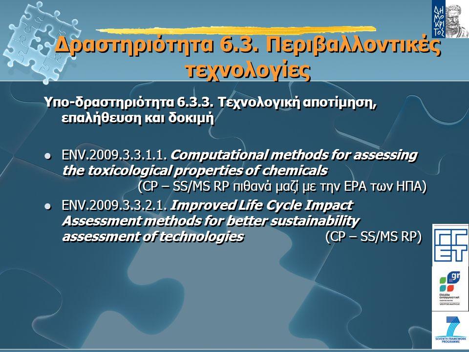 Υπο-δραστηριότητα 6.3.3. Τεχνολογική αποτίμηση, επαλήθευση και δοκιμή ENV.2009.3.3.1.1.