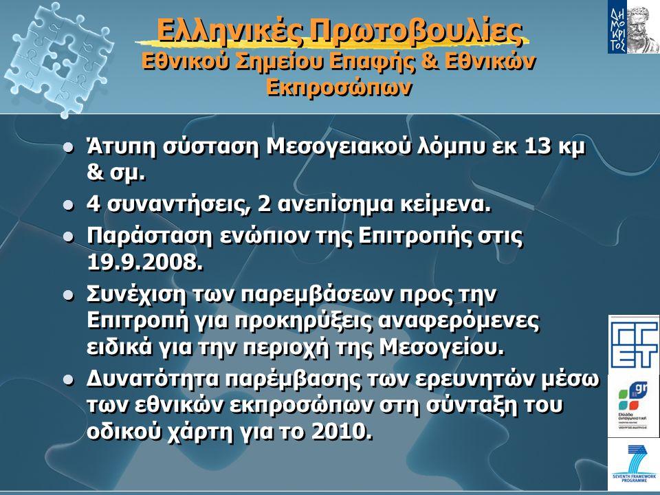 Ελληνικές Πρωτοβουλίες Εθνικού Σημείου Επαφής & Εθνικών Εκπροσώπων Άτυπη σύσταση Μεσογειακού λόμπυ εκ 13 κμ & σμ.