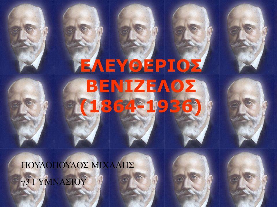 ΕΛΕΥΘΕΡΙΟΣ ΒΕΝΙΖΕΛΟΣ (1864-1936) ΠΟΥΛΟΠΟΥΛΟΣ ΜΙΧΑΛΗΣ γ3 ΓΥΜΝΑΣΙΟΥ