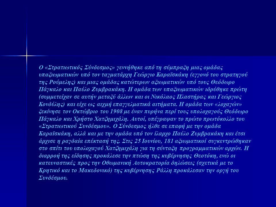 Ο «Στρατιωτικός Σύνδεσμος» γεννήθηκε από τη σύμπραξη μιας ομάδας υπαξιωματικών υπό τον ταγματάρχη Γεώργιο Καραϊσκάκη (εγγονό του στρατηγού της Ρούμελης) και μιας ομάδας κατώτερων αξιωματικών υπό τους Θεόδωρο Πάγκαλο και Παύλο Ζυμβρακάκη.