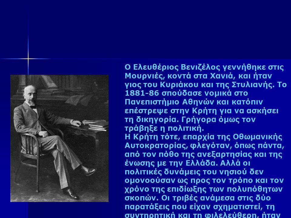 O Ελευθέριος Βενιζέλος γεννήθηκε στις Μουρνιές, κοντά στα Χανιά, και ήταν γιος του Κυριάκου και της Στυλιανής.