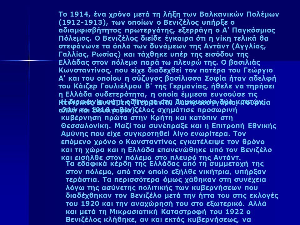 Το 1914, ένα χρόνο μετά τη λήξη των Βαλκανικών Πολέμων (1912-1913), των οποίων ο Βενιζέλος υπήρξε ο αδιαμφισβήτητος πρωτεργάτης, εξερράγη ο A Παγκόσμιος Πόλεμος.