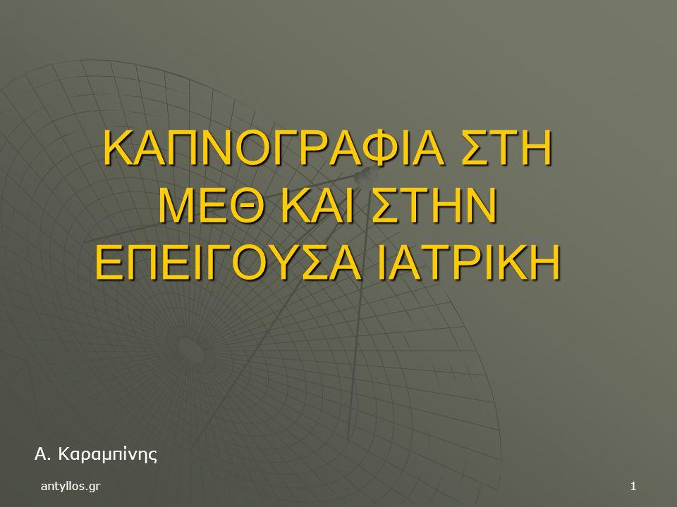 ΚΑΠΝΟΓΡΑΦΙΑ ΣΤΗ ΜΕΘ ΚΑΙ ΣΤΗN ΕΠΕΙΓΟΥΣΑ ΙΑΤΡΙΚΗ Α. Καραμπίνης antyllos.gr1