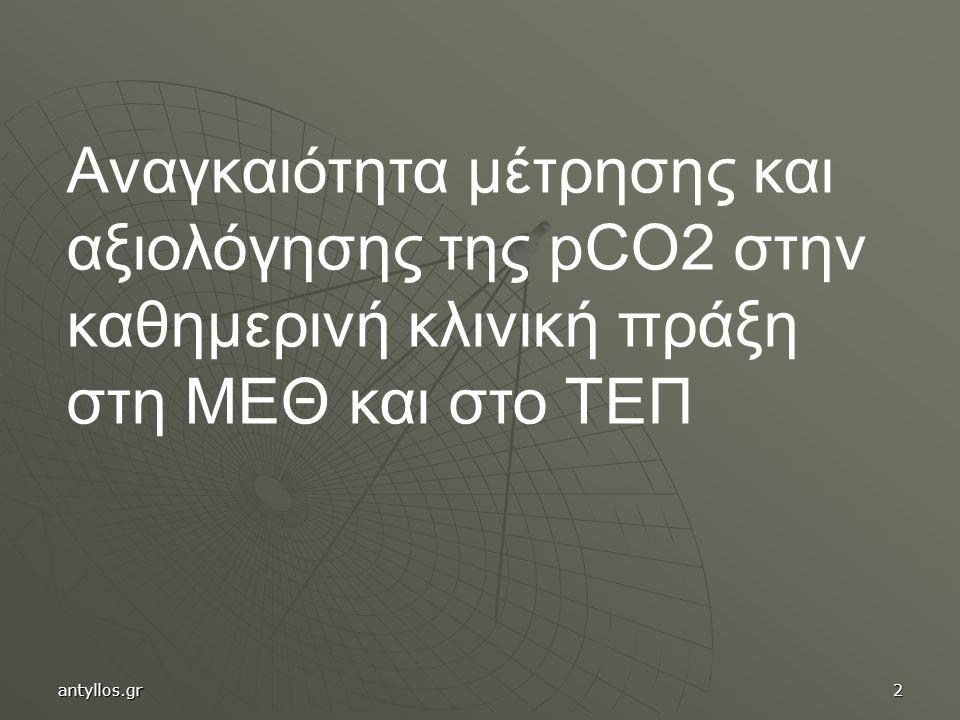 Αναγκαιότητα μέτρησης και αξιολόγησης της pCO2 στην καθημερινή κλινική πράξη στη ΜΕΘ και στο ΤΕΠ antyllos.gr2