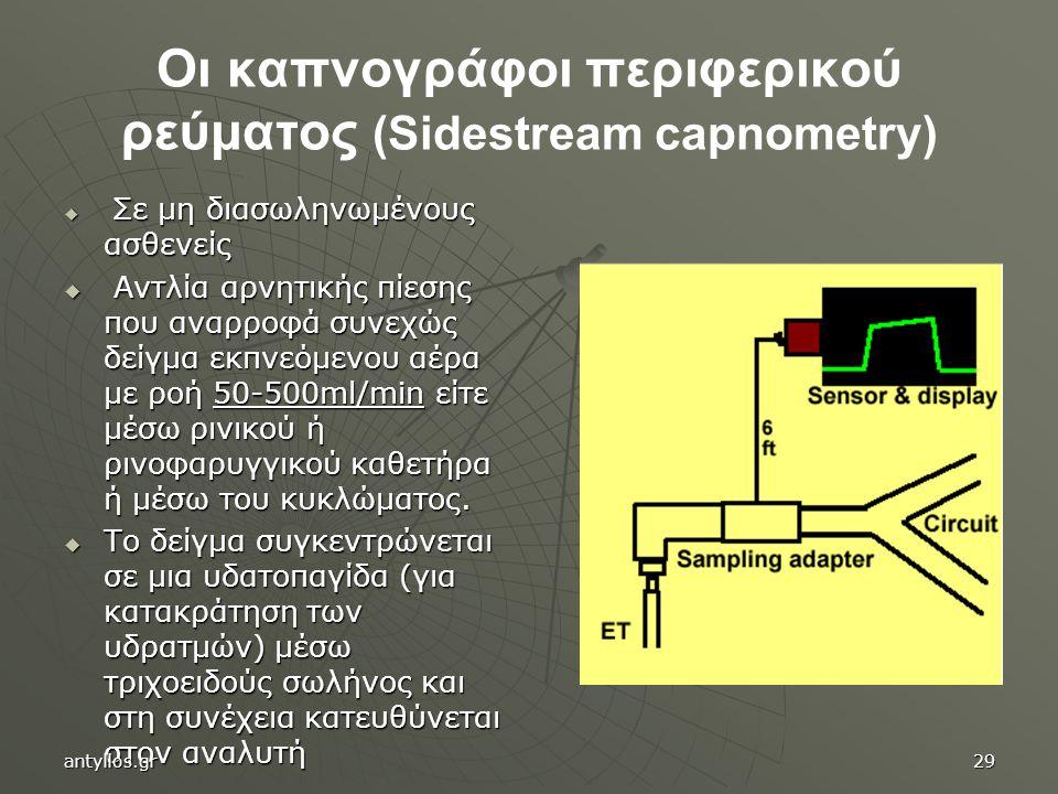 Οι καπνογράφοι περιφερικού ρεύματος (Sidestream capnometry)  Σε μη διασωληνωμένους ασθενείς  Αντλία αρνητικής πίεσης που αναρροφά συνεχώς δείγμα εκπνεόμενου αέρα με ροή 50-500ml/min είτε μέσω ρινικού ή ρινοφαρυγγικού καθετήρα ή μέσω του κυκλώματος.