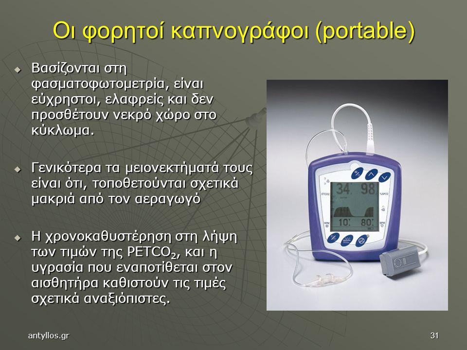 31 Οι φορητοί καπνογράφοι (portable) Οι φορητοί καπνογράφοι (portable)  Βασίζονται στη φασματοφωτομετρία, είναι εύχρηστοι, ελαφρείς και δεν προσθέτου