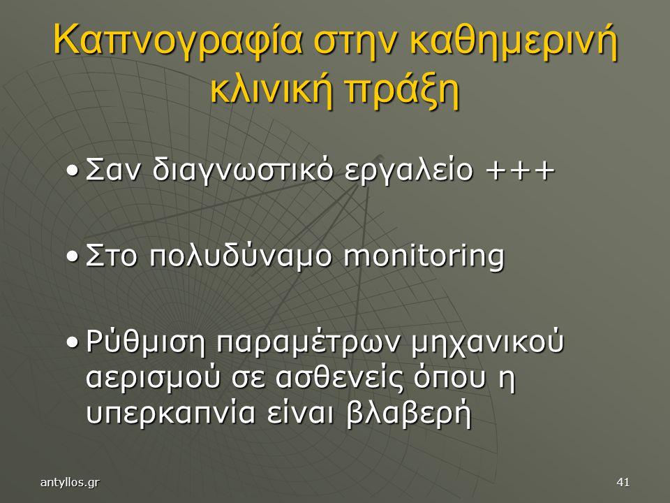 Καπνογραφία στην καθημερινή κλινική πράξη Σαν διαγνωστικό εργαλείο +++Σαν διαγνωστικό εργαλείο +++ Στο πολυδύναμο monitoringΣτο πολυδύναμο monitoring Ρύθμιση παραμέτρων μηχανικού αερισμού σε ασθενείς όπου η υπερκαπνία είναι βλαβερήΡύθμιση παραμέτρων μηχανικού αερισμού σε ασθενείς όπου η υπερκαπνία είναι βλαβερή antyllos.gr41