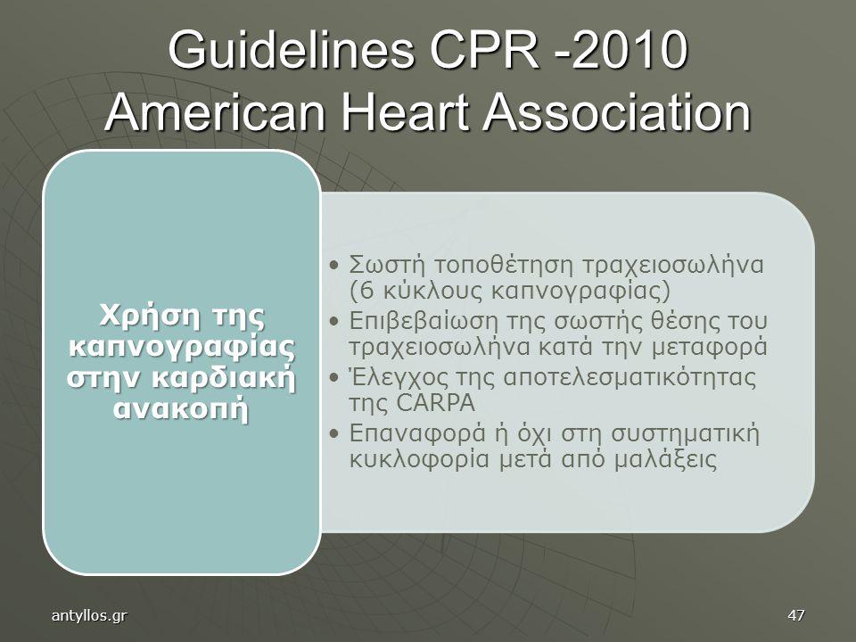 Guidelines CPR -2010 American Heart Association Σωστή τοποθέτηση τραχειοσωλήνα (6 κύκλους καπνογραφίας) Επιβεβαίωση της σωστής θέσης του τραχειοσωλήνα κατά την μεταφορά Έλεγχος της αποτελεσματικότητας της CARPA Επαναφορά ή όχι στη συστηματική κυκλοφορία μετά από μαλάξεις Χρήση της καπνογραφίας στην καρδιακή ανακοπή antyllos.gr47