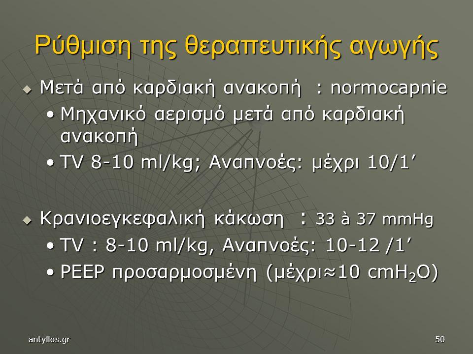 Ρύθμιση της θεραπευτικής αγωγής  Μετά από καρδιακή ανακοπή : normocapnie Μηχανικό αερισμό μετά από καρδιακή ανακοπήΜηχανικό αερισμό μετά από καρδιακή ανακοπή ΤV 8-10 ml/kg; Αναπνοές: μέχρι 10/1'ΤV 8-10 ml/kg; Αναπνοές: μέχρι 10/1'  Κρανιοεγκεφαλική κάκωση : 33 à 37 mmHg TV : 8-10 ml/kg, Αναπνοές: 10-12 /1'TV : 8-10 ml/kg, Αναπνοές: 10-12 /1' PEEP προσαρμοσμένη (μέχρι≈10 cmH 2 O)PEEP προσαρμοσμένη (μέχρι≈10 cmH 2 O) antyllos.gr50