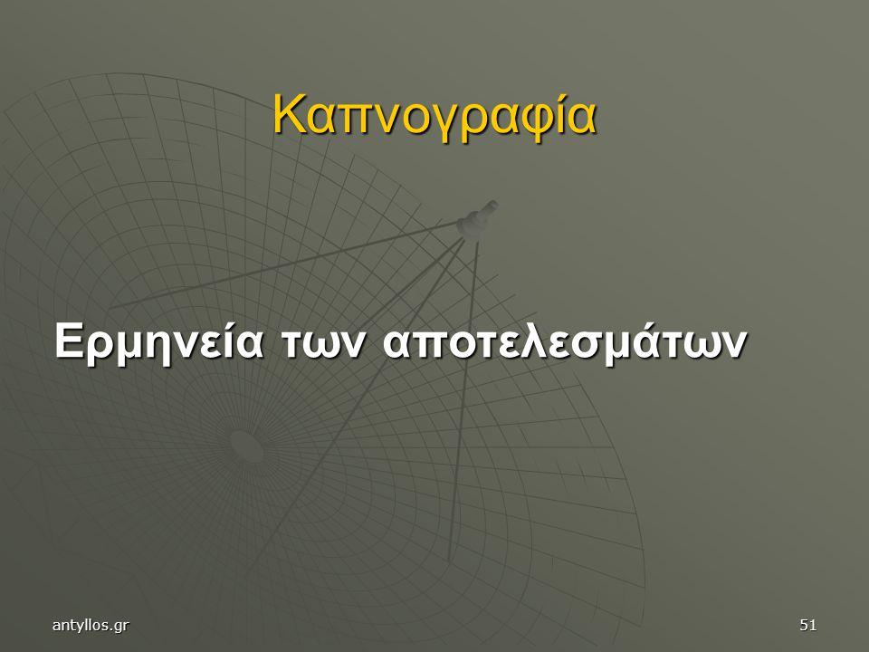 Καπνογραφία Ερμηνεία των αποτελεσμάτων antyllos.gr51
