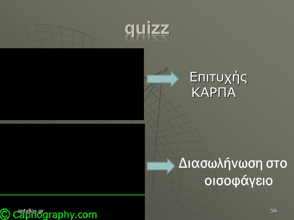 Επιτυχής ΚΑΡΠΑ Επιτυχής ΚΑΡΠΑ 59 Διασωλήνωση στο οισοφάγειο antyllos.gr
