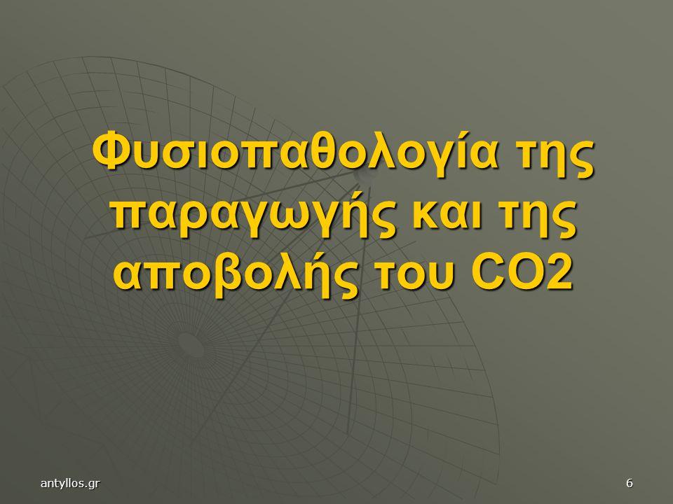 Φυσιοπαθολογία της παραγωγής και της αποβολής του CO2 antyllos.gr6