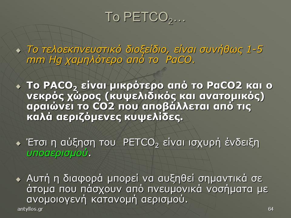 64  Το τελοεκπνευστικό διοξείδιο, είναι συνήθως 1-5 mm Hg χαμηλότερο από το PαCO.  Το PΑCO 2 είναι μικρότερο από το PαCO2 και ο νεκρός χώρος (κυψελι