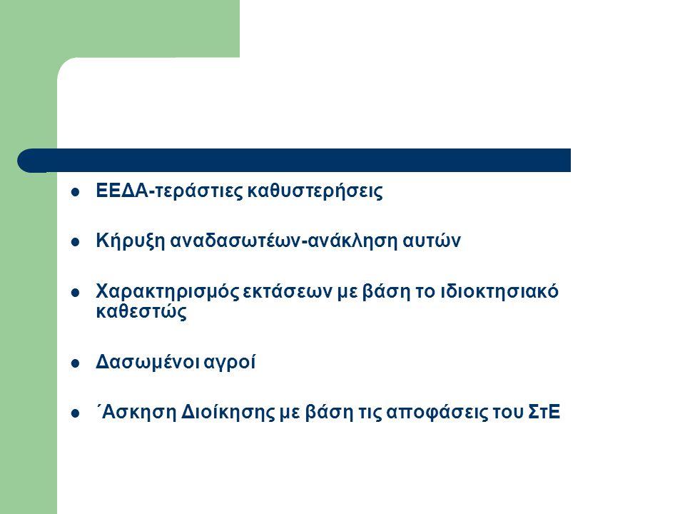 ΕΕΔΑ-τεράστιες καθυστερήσεις Κήρυξη αναδασωτέων-ανάκληση αυτών Χαρακτηρισμός εκτάσεων με βάση το ιδιοκτησιακό καθεστώς Δασωμένοι αγροί ΄Ασκηση Διοίκησ