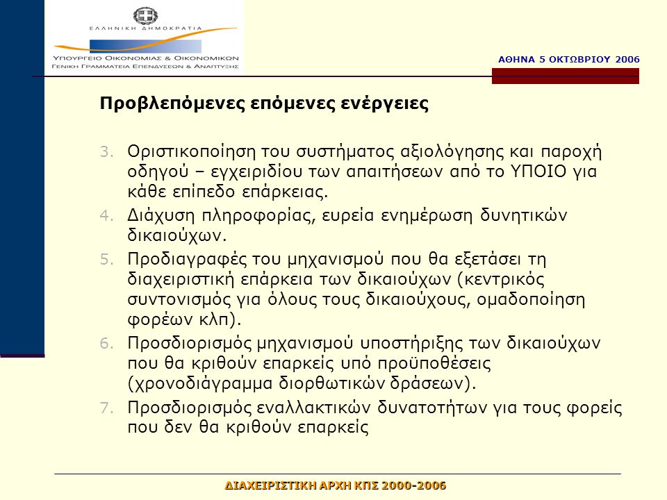ΑΘΗΝΑ 5 ΟΚΤΩΒΡΙΟΥ 2006 ΔΙΑΧΕΙΡΙΣΤΙΚΗ ΑΡΧΗ ΚΠΣ 2000-2006 Προβλεπόμενες επόμενες ενέργειες 3. Οριστικοποίηση του συστήματος αξιολόγησης και παροχή οδηγο