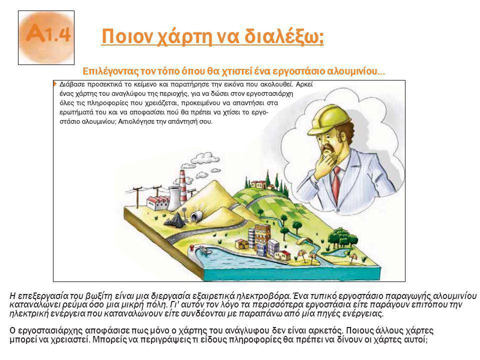 Ποιον χάρτη να διαλέξω; Επιλέγοντας τον τόπο όπου θα χτιστεί ένα εργοστάσιο αλουμινίου... Η επεξεργασία του βωξίτη είναι μια διεργασία εξαιρετικά ηλεκ