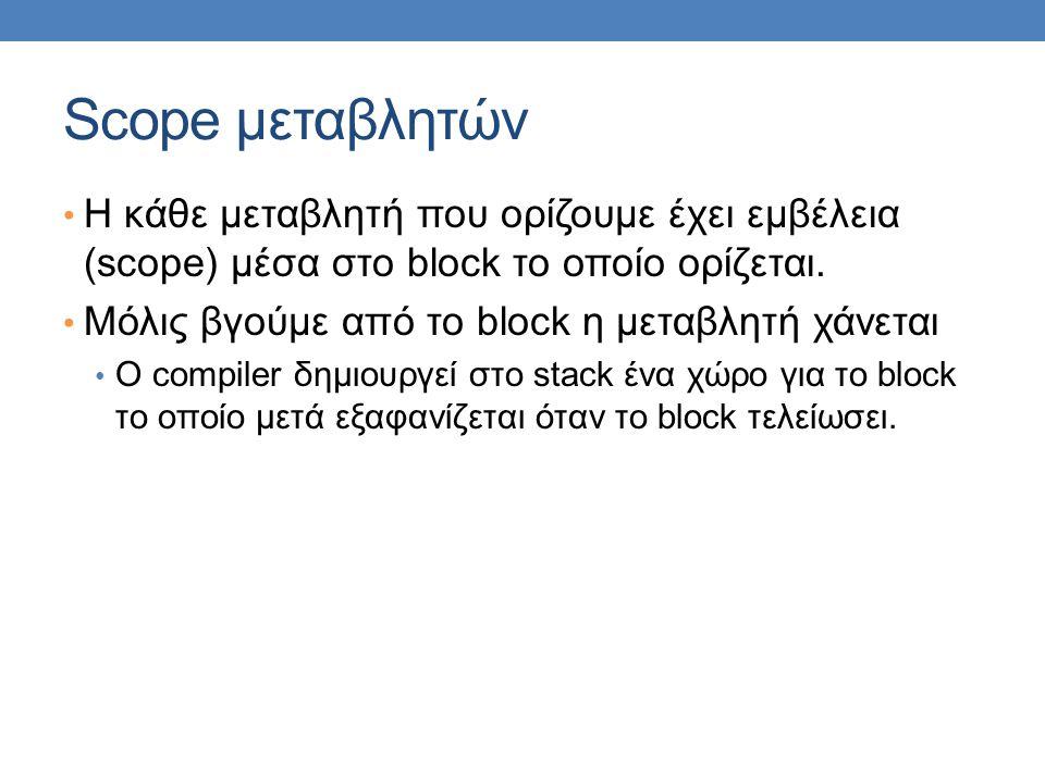 Scope μεταβλητών Η κάθε μεταβλητή που ορίζουμε έχει εμβέλεια (scope) μέσα στο block το οποίο ορίζεται.