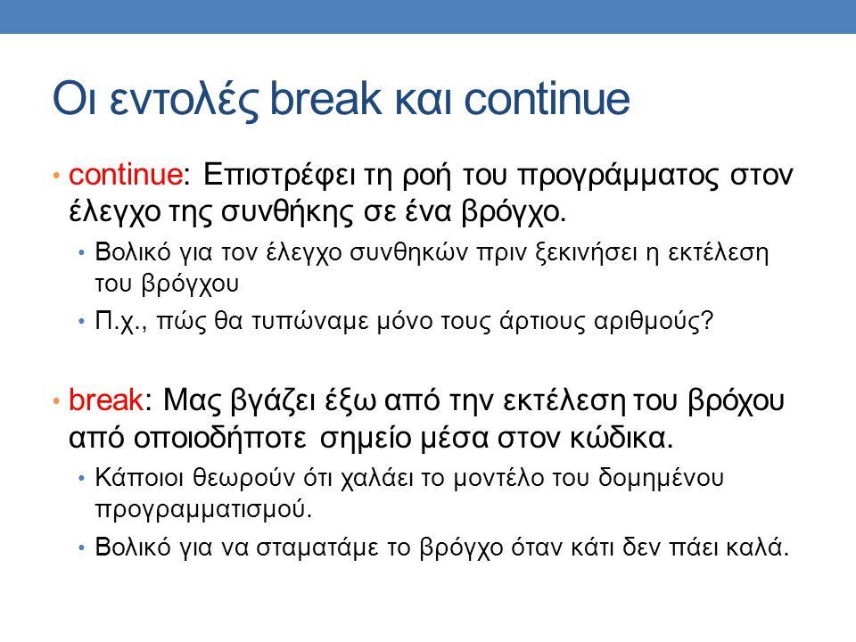 Οι εντολές break και continue continue: Επιστρέφει τη ροή του προγράμματος στον έλεγχο της συνθήκης σε ένα βρόγχο.