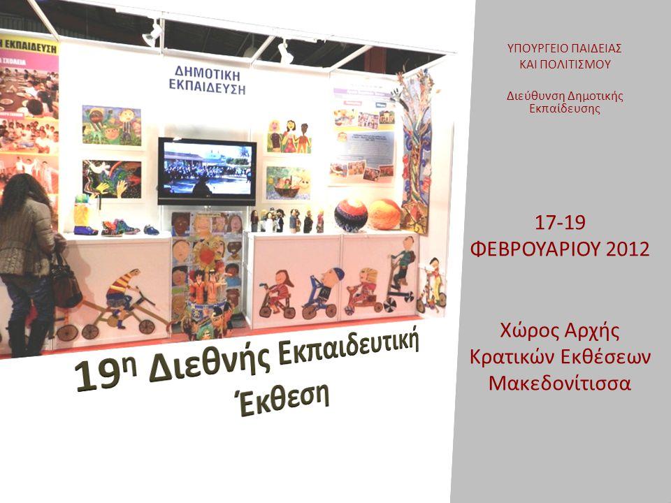 17-19 ΦΕΒΡΟΥΑΡΙΟΥ 2012 Χώρος Αρχής Κρατικών Εκθέσεων Μακεδονίτισσα ΥΠΟΥΡΓΕΙΟ ΠΑΙΔΕΙΑΣ ΚΑΙ ΠΟΛΙΤΙΣΜΟΥ Διεύθυνση Δημοτικής Εκπαίδευσης