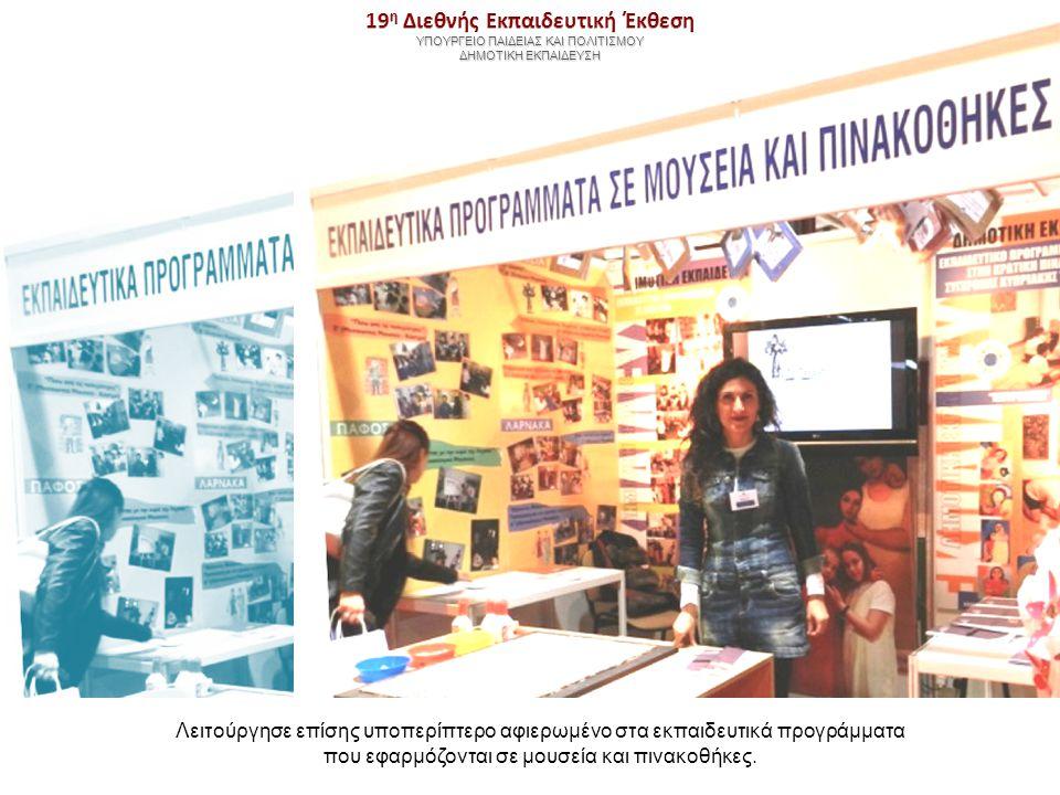 Λειτούργησε επίσης υποπερίπτερο αφιερωμένο στα εκπαιδευτικά προγράμματα που εφαρμόζονται σε μουσεία και πινακοθήκες.