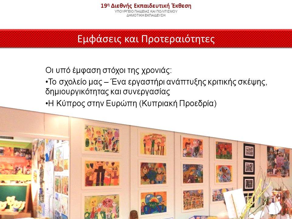 Εμφάσεις και Προτεραιότητες Οι υπό έμφαση στόχοι της χρονιάς: Το σχολείο μας – Ένα εργαστήρι ανάπτυξης κριτικής σκέψης, δημιουργικότητας και συνεργασίας Η Κύπρος στην Ευρώπη (Κυπριακή Προεδρία)