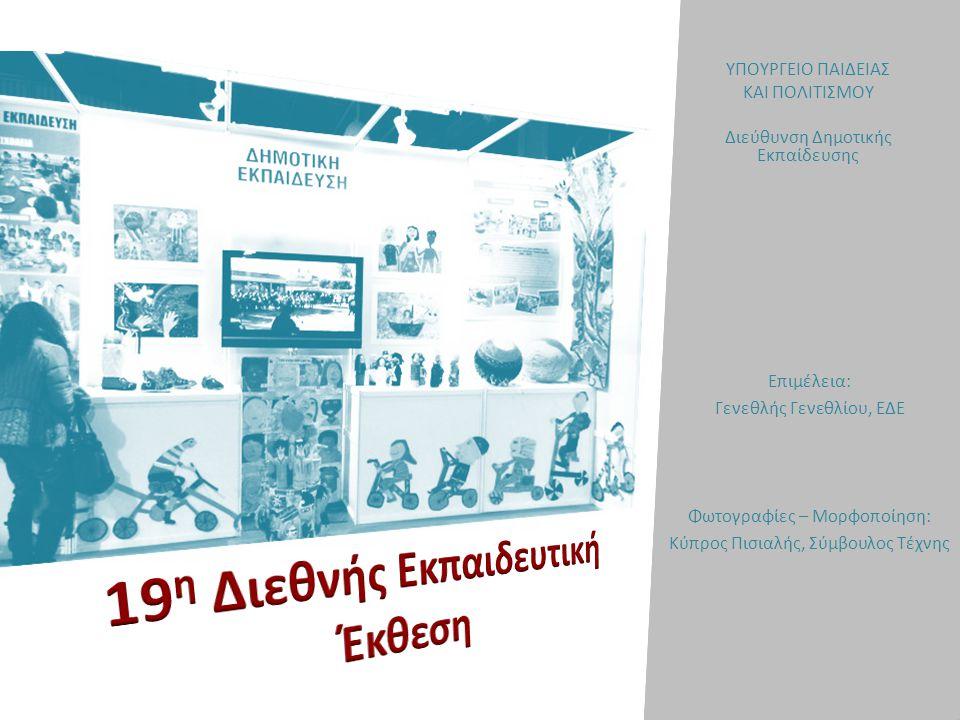ΥΠΟΥΡΓΕΙΟ ΠΑΙΔΕΙΑΣ ΚΑΙ ΠΟΛΙΤΙΣΜΟΥ Διεύθυνση Δημοτικής Εκπαίδευσης Επιμέλεια: Γενεθλής Γενεθλίου, ΕΔΕ Φωτογραφίες – Μορφοποίηση: Κύπρος Πισιαλής, Σύμβουλος Τέχνης