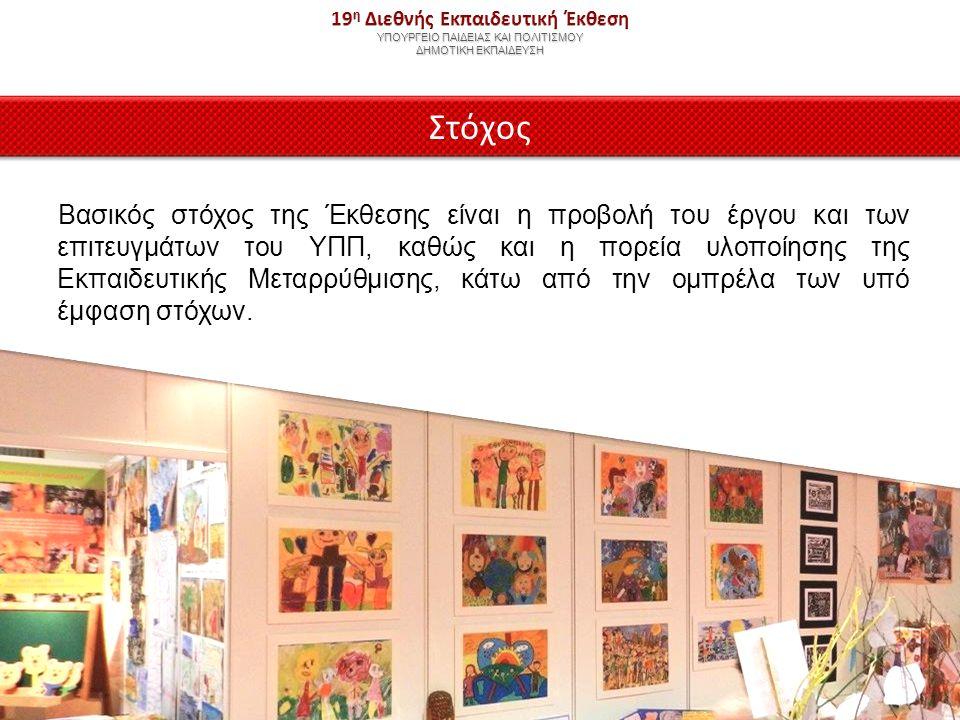 Τα σχολεία Δημοτικής Εκπαίδευσης συμμετείχαν στην Έκθεση με υλικό όπως: Έργα τέχνης Κατασκευές Φωτογραφικό υλικό Μελέτες Συλλογές Τρισδιάστατα μοντέλα Μικρές εργασίες – projects Υλικό από οικολογικά και ευρωπαϊκά προγράμματα Υλικό από εκπαιδευτικά προγράμματα σε πολιτισμικούς χώρους Παρουσιάσεις σε ηλεκτρονική μορφή Ταινίες Υλικό