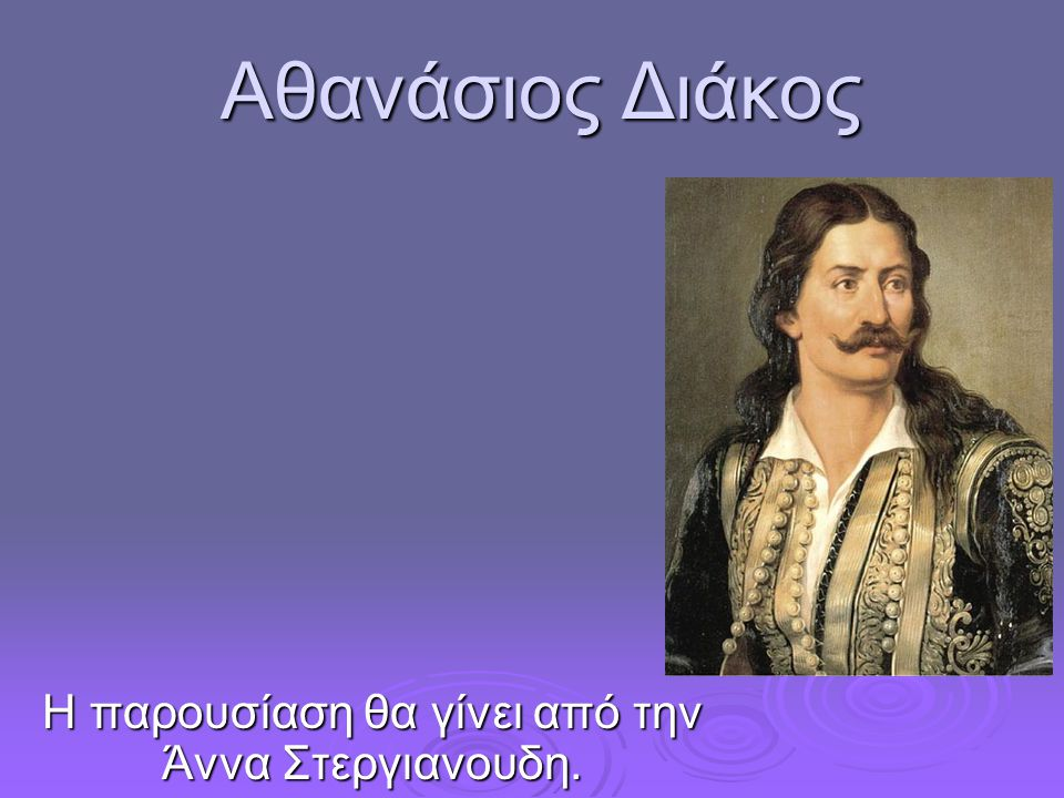 Αθανάσιος Διάκος Η παρουσίαση θα γίνει από την Άννα Στεργιανουδη.