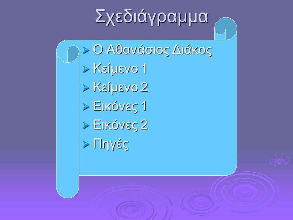 Σχεδιάγραμμα  Ο Αθανάσιος Διάκος  Κείμενο 1  Κείμενο 2  Εικόνες 1  Εικόνες 2  Πηγές