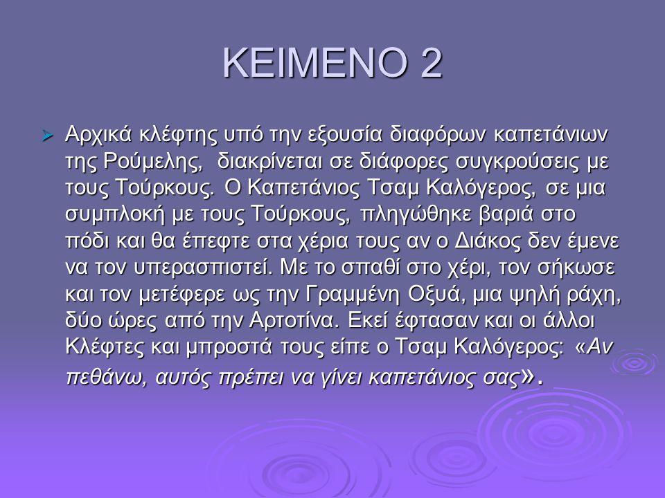 ΕΙΚΟΝΑ 1