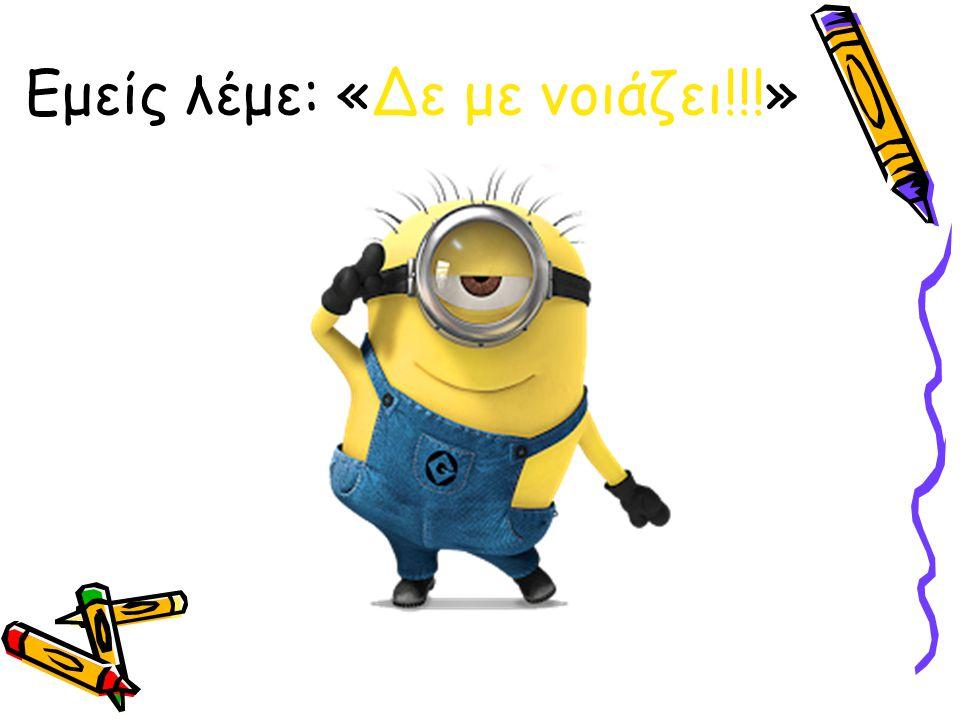 Εμείς λέμε: «Δε με νοιάζει!!!»