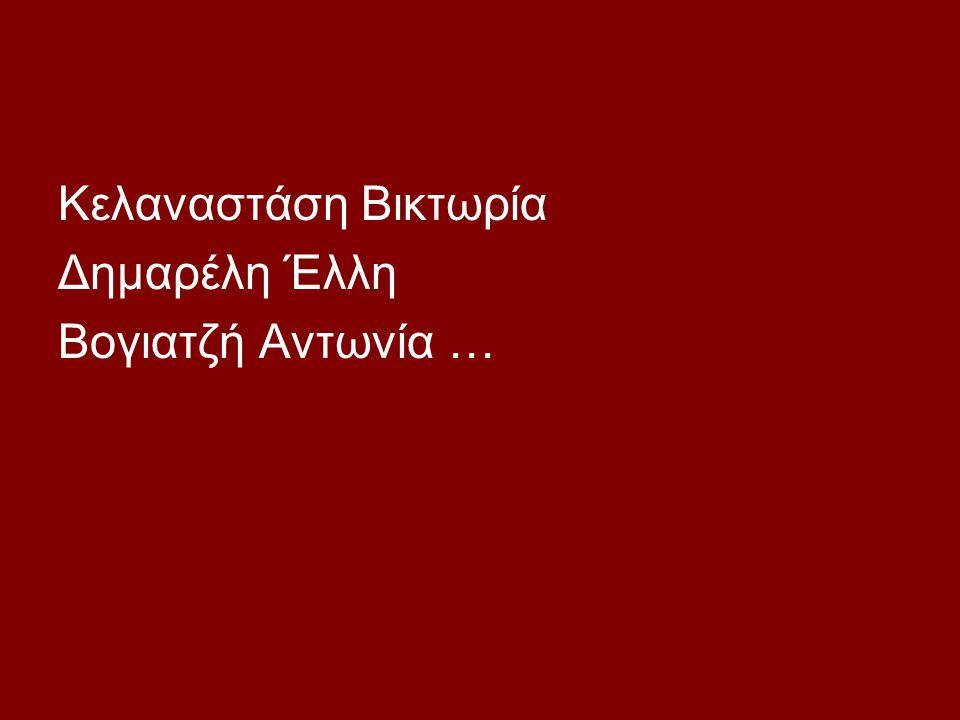 Κελαναστάση Βικτωρία Δημαρέλη Έλλη Βογιατζή Αντωνία …