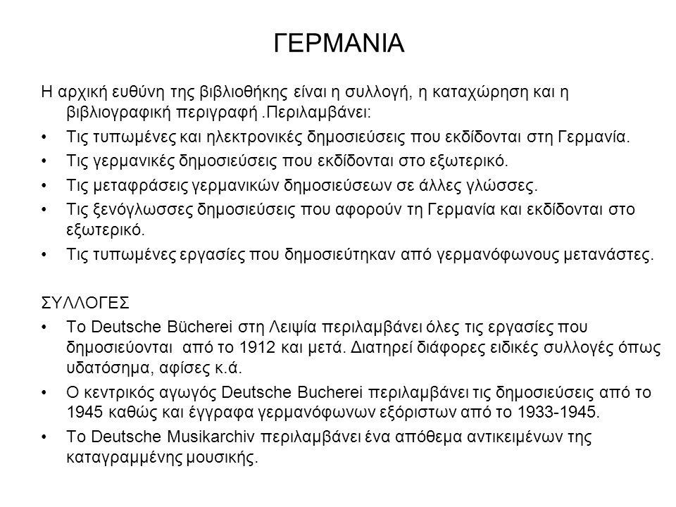 ΕΛΛΑΔΑ Η εθνική βιβλιοθήκη της Ελλάδας οργανώνεται, σύμφωνα με έναν παλαιό νόμο του 1943, που είναι ακόμα έγκυρες, ως εξής: Τμήμα καταχώρησης Τμήμα απόκτησης Τμήμα χειρογράφων Τμήμα δωματίων ανάγνωσης Τμήμα γραμματείας Τμήμα αυτοματισμού και τεκμηρίωσης Εργαστήρια διατήρησης και φωτογράφησης σε μικροφίλμ ΣΥΛΛΟΓΕΣ Τίτλοι Τόμοι βιβλίων, εφημερίδων, παρουσιάσεων σε συνέχειες, χαρτών Χειρόγραφα, βιογραφίες Μικροφίλμ των βιβλίων, εφημερίδων και χειρογράφων.