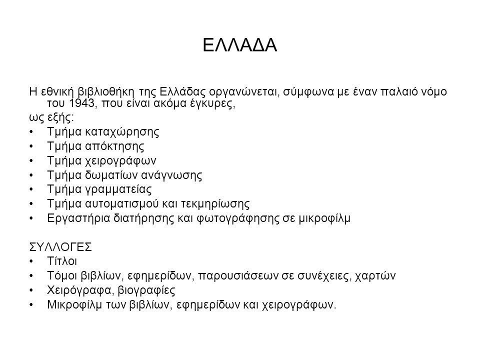 ΕΛΛΑΔΑ Η εθνική βιβλιοθήκη της Ελλάδας οργανώνεται, σύμφωνα με έναν παλαιό νόμο του 1943, που είναι ακόμα έγκυρες, ως εξής: Τμήμα καταχώρησης Τμήμα απ