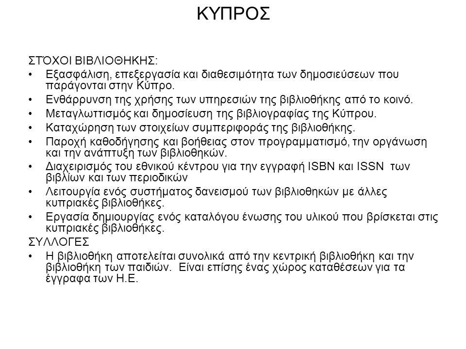 ΚΥΠΡΟΣ ΣΤΌΧΟΙ ΒΙΒΛΙΟΘΗΚΗΣ: Εξασφάλιση, επεξεργασία και διαθεσιμότητα των δημοσιεύσεων που παράγονται στην Κύπρο. Ενθάρρυνση της χρήσης των υπηρεσιών τ