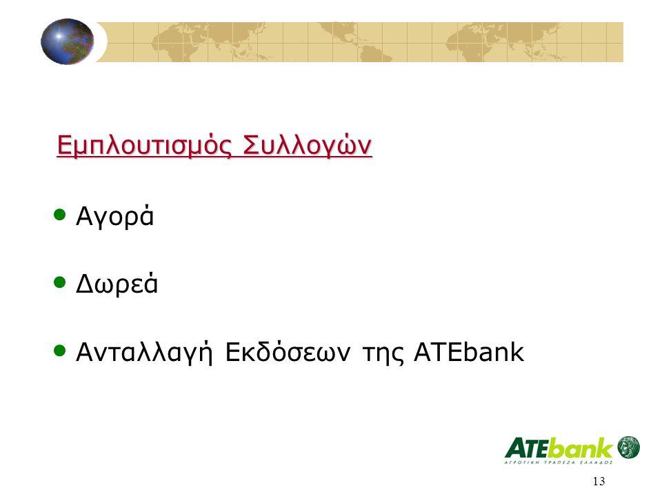 13 Εμπλουτισμός Συλλογών Αγορά Δωρεά Ανταλλαγή Εκδόσεων της ΑΤΕbank