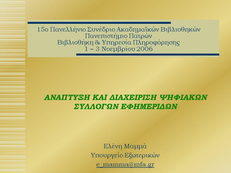 15ο Πανελλήνιο Συνέδριο Ακαδημαϊκών Βιβλιοθηκών Πανεπιστήμιο Πατρών Βιβλιοθήκη & Υπηρεσία Πληροφόρησης 1 – 3 Νοεμβρίου 2006 ΑΝΑΠΤΥΞΗ ΚΑΙ ΔΙΑΧΕΙΡΙΣΗ ΨΗ